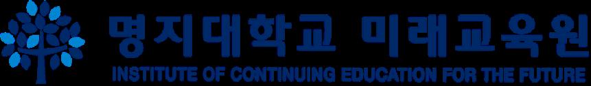 명지대학교 미래교육원